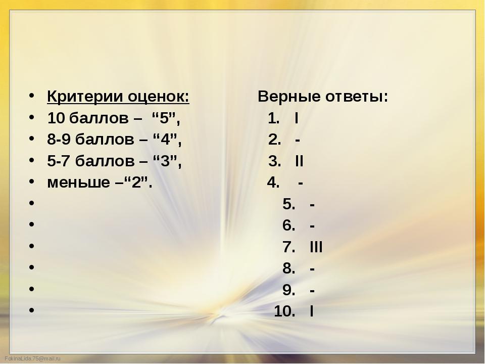 """Критерии оценок:              Верные ответы: 10 баллов –  """"5"""",..."""