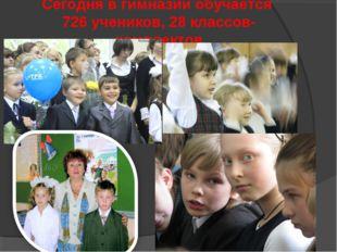 Сегодня в гимназии обучается 726 учеников, 28 классов-комплектов