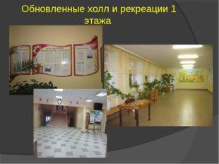Обновленные холл и рекреации 1 этажа