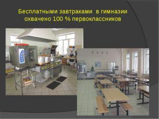 Бесплатными завтраками в гимназии охвачено 100 % первоклассников