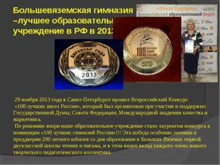 Большевяземская гимназия –лучшее образовательное учреждение в РФ в 2013г. 29