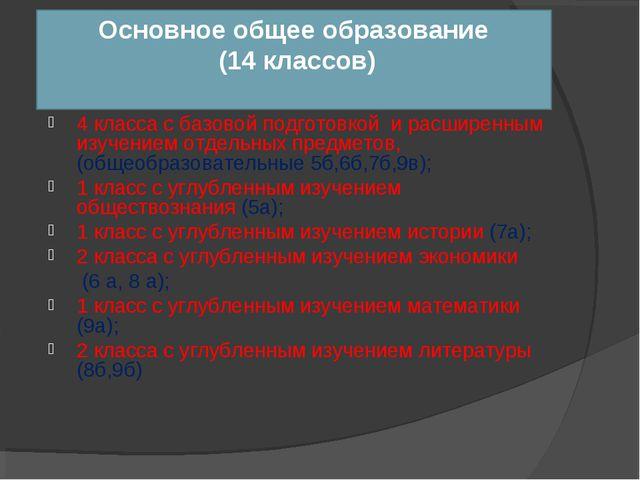 Основное общее образование (14 классов) 4 класса с базовой подготовкой и расш...