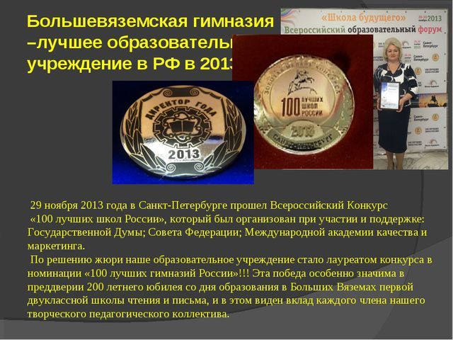 Большевяземская гимназия –лучшее образовательное учреждение в РФ в 2013г. 29...