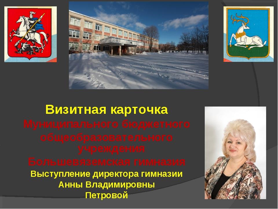 Визитная карточка Муниципального бюджетного общеобразовательного учреждения Б...