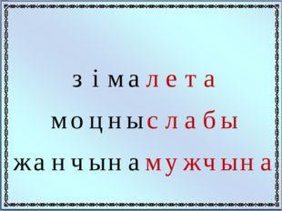 з і м а л е т а м о ц н ы с л а б ы ж а н ч ы н а м у ж ч ы н а