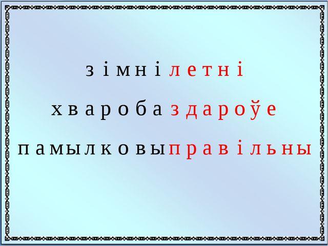 з і м н і л е т н і x в а р о б а з д а р о ў е п а м ы л к о в ы п р а в...