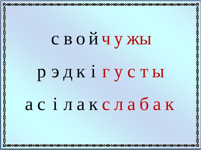 с в о й ч у ж ы  р э д к і г у с т ы  а с і л а к с л а б а к