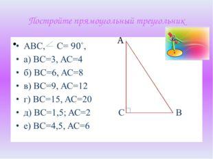 Постройте прямоугольный треугольник А