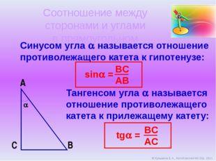 Синусом угла  называется отношение противолежащего катета к гипотенузе: A B