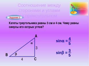 Задание 2 Соотношение между сторонами и углами в прямоугольном треугольнике A
