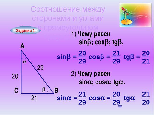 Задание 1 Соотношение между сторонами и углами в прямоугольном треугольнике 2...