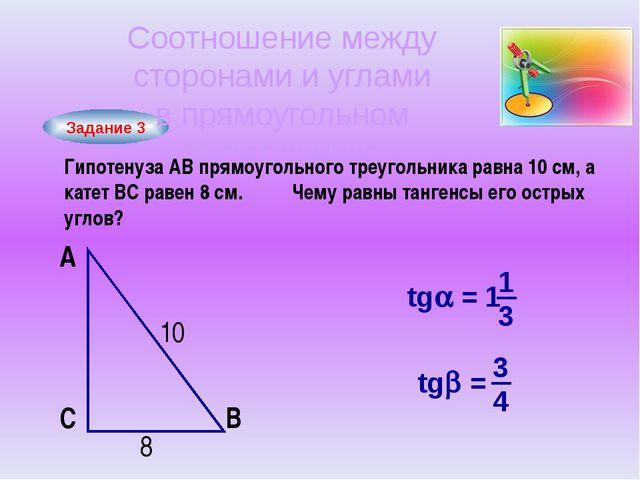 Задание 3 Соотношение между сторонами и углами в прямоугольном треугольнике Г...