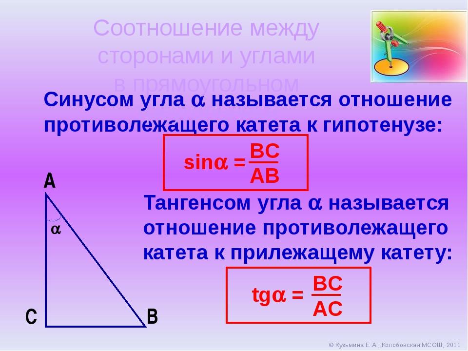 Синусом угла  называется отношение противолежащего катета к гипотенузе: A B...