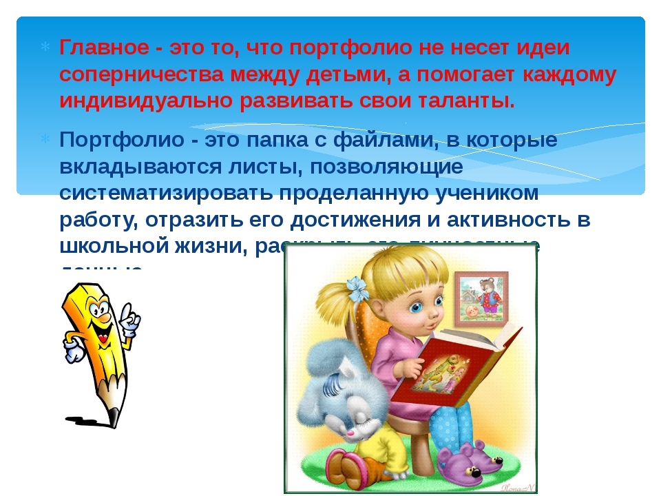 Главное - это то, что портфолио не несет идеи соперничества между детьми, а п...