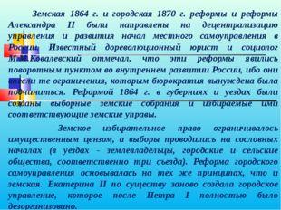 Земская 1864 г. и городская 1870 г. реформы и реформы Александра II были нап
