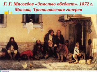 Г. Г. Мясоедов «Земство обедает». 1872 г. Москва, Третьяковская галерея