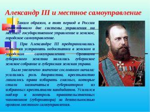Александр III и местное самоуправление Таким образом, в тот период в России с