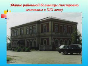 Здание районной больницы (построено земством в XIX веке)