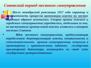 Советский период местного самоуправления После октябрьской революции 1917 г