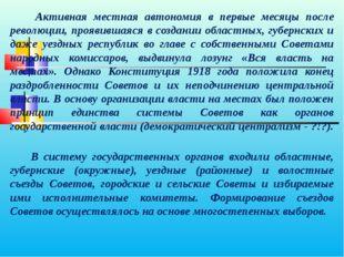Активная местная автономия в первые месяцы после революции, проявившаяся в с