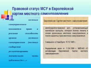 Правовой статус МСУ в Европейской хартии местного самоуправления «Под местным