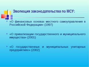 Эволюция законодательства по МСУ: «О финансовых основах местного самоуправлен