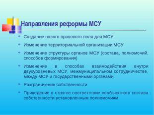 Направления реформы МСУ Создание нового правового поля для МСУ Изменение терр