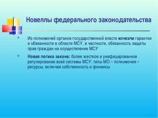 Новеллы федерального законодательства Из полномочий органов государственной в