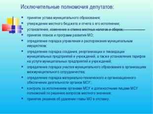 Исключительные полномочия депутатов: принятие устава муниципального образован