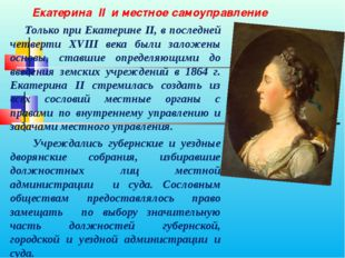 Екатерина II и местное самоуправление Только при Екатерине II, в последней че
