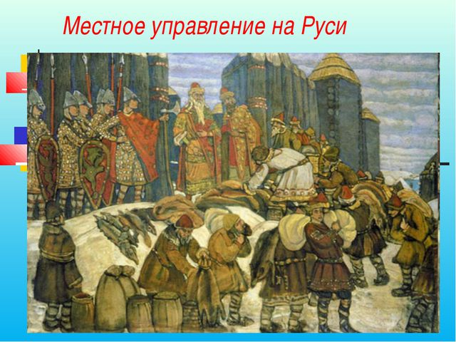 Местное управление на Руси