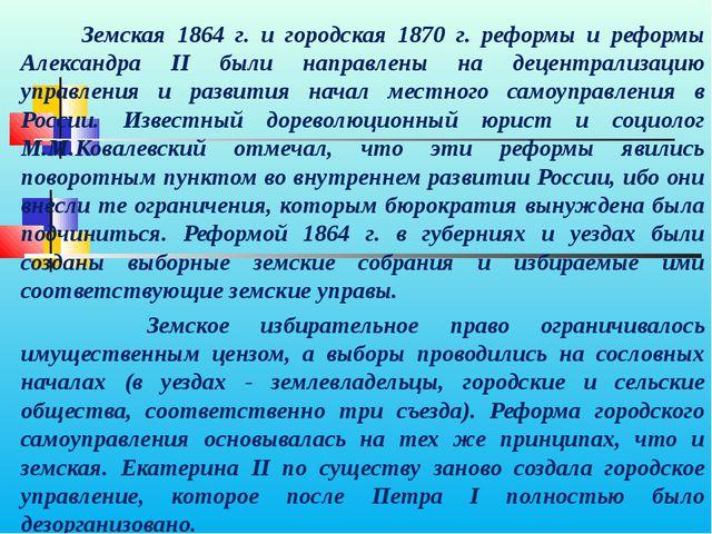 Земская 1864 г. и городская 1870 г. реформы и реформы Александра II были нап...