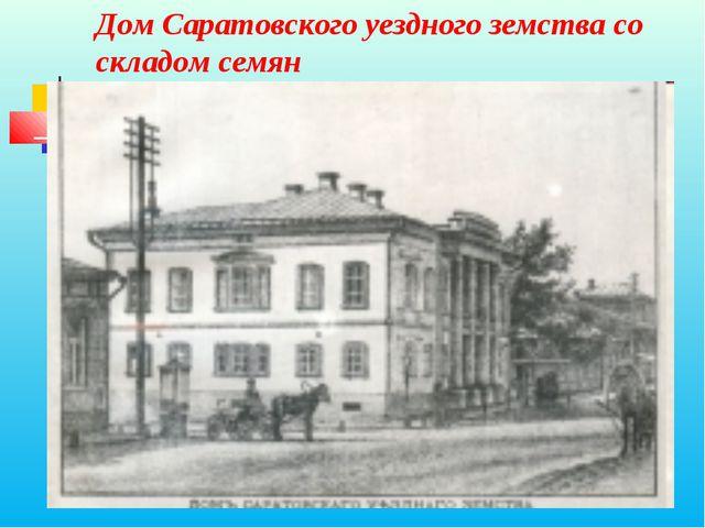 Дом Саратовского уездного земства со складом семян