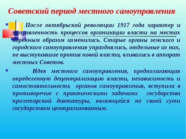 Советский период местного самоуправления После октябрьской революции 1917 г...