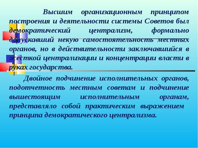 Высшим организационным принципом построения и деятельности системы Советов б...