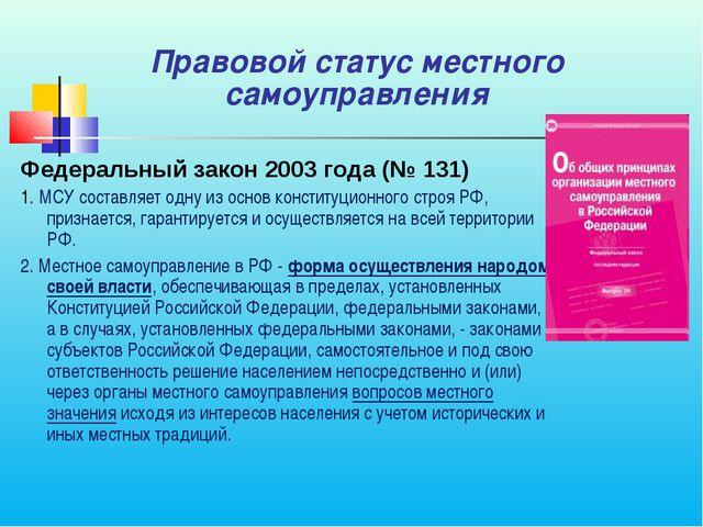 Правовой статус местного самоуправления Федеральный закон 2003 года (№ 131) 1...