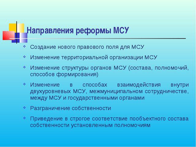 Направления реформы МСУ Создание нового правового поля для МСУ Изменение терр...