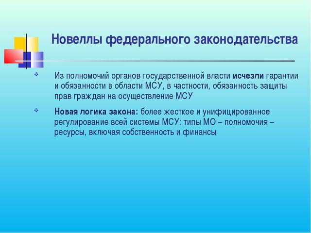 Новеллы федерального законодательства Из полномочий органов государственной в...