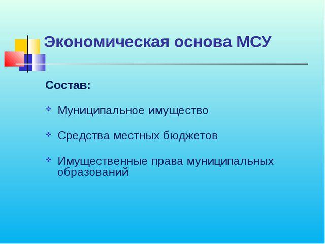 Экономическая основа МСУ Состав: Муниципальное имущество Средства местных бюд...