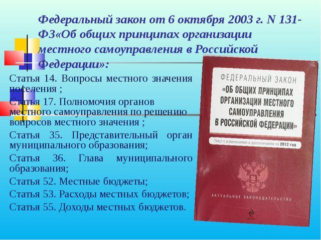 Федеральный закон от 6 октября 2003 г. N 131-ФЗ«Об общих принципах организаци...