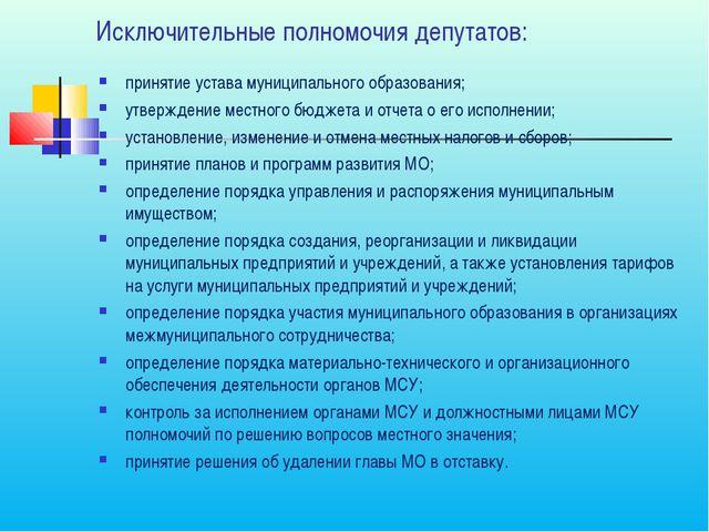 Исключительные полномочия депутатов: принятие устава муниципального образован...