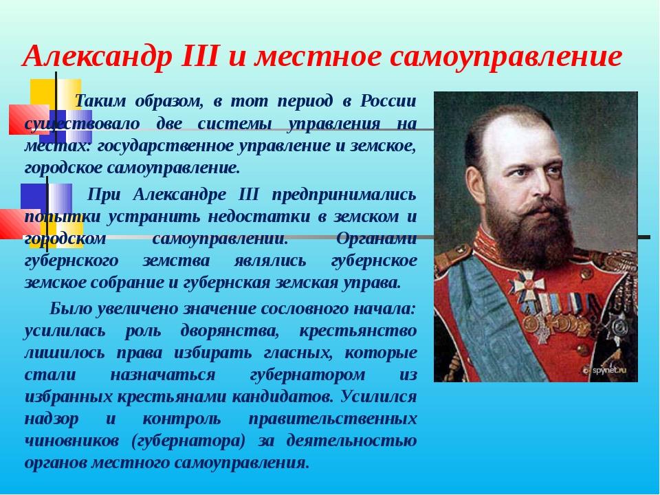 Александр III и местное самоуправление Таким образом, в тот период в России с...