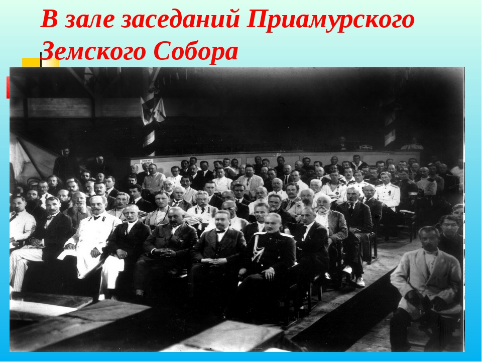 В зале заседаний Приамурского Земского Собора
