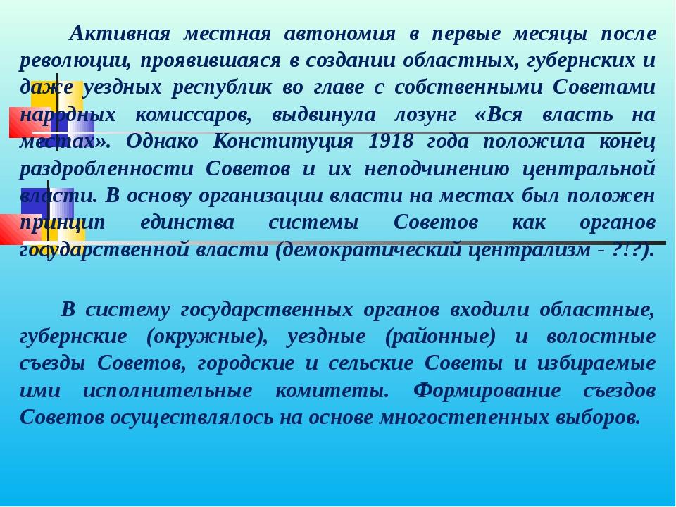 Активная местная автономия в первые месяцы после революции, проявившаяся в с...