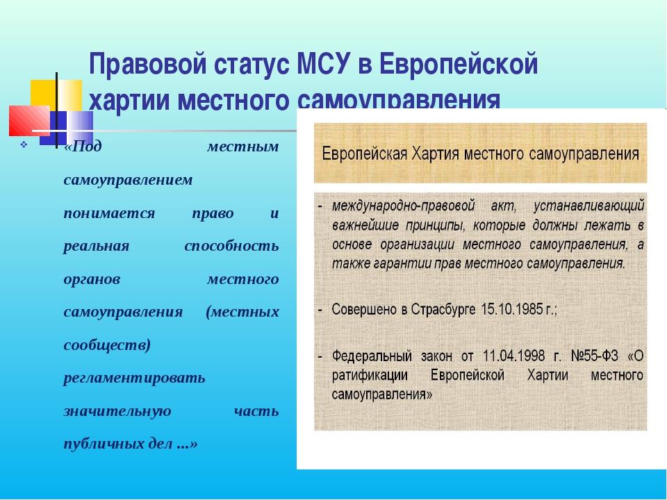 Правовой статус МСУ в Европейской хартии местного самоуправления «Под местным...