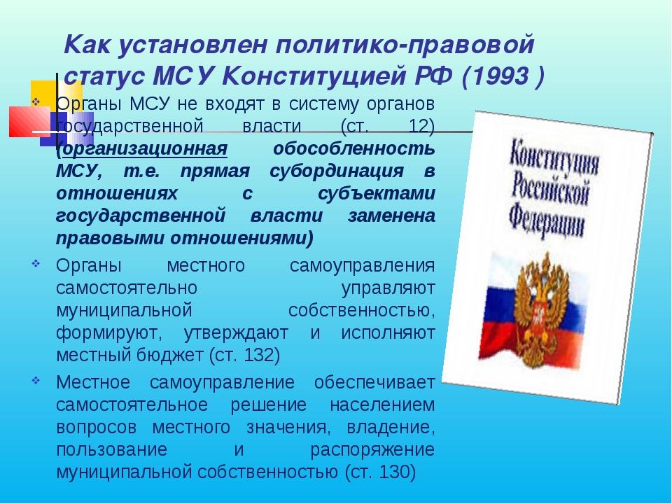 Как установлен политико-правовой статус МСУ Конституцией РФ (1993 ) Органы МС...