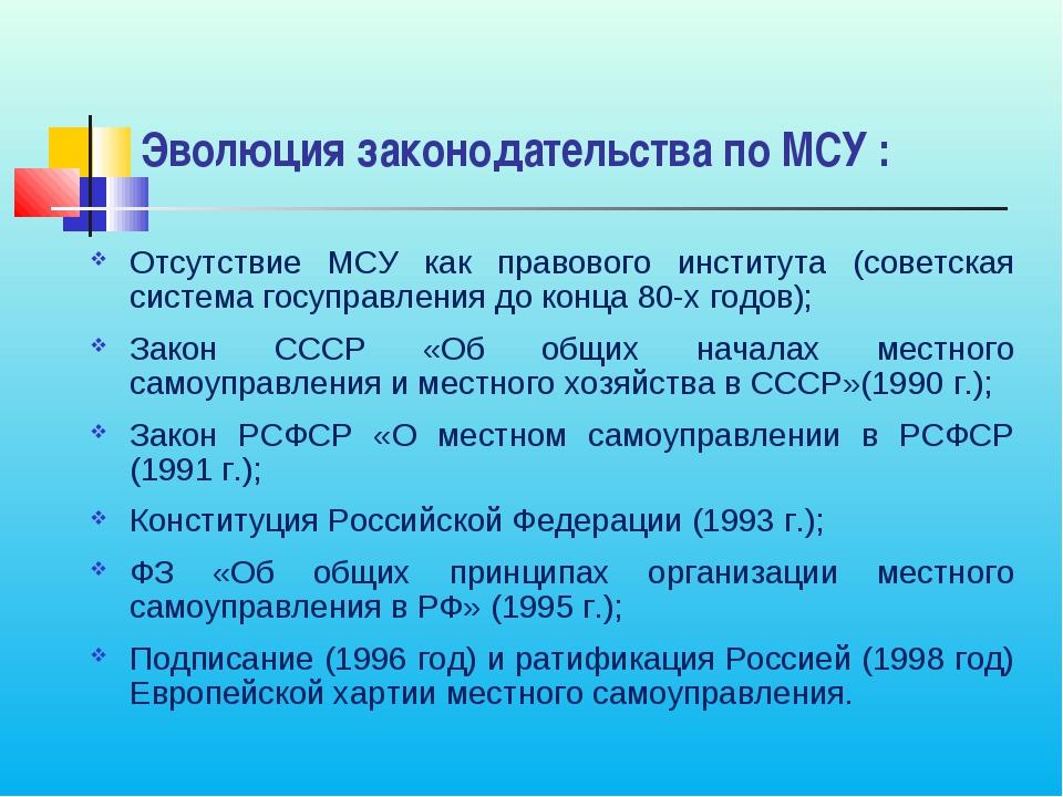 Эволюция законодательства по МСУ : Отсутствие МСУ как правового института (со...