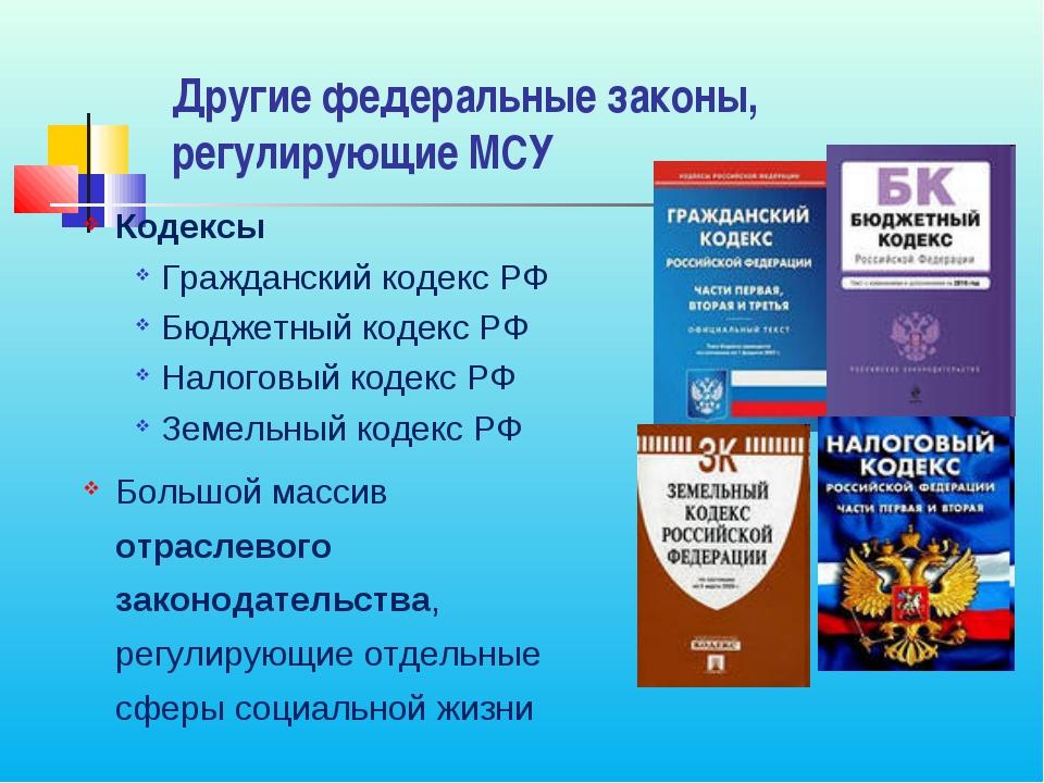 Другие федеральные законы, регулирующие МСУ Кодексы Гражданский кодекс РФ Бю...