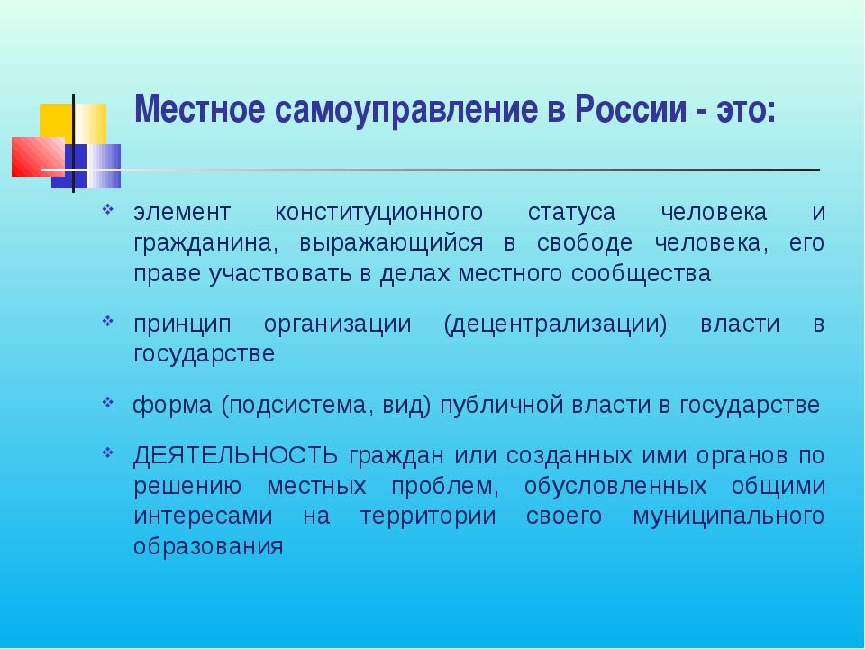 Местное самоуправление в России - это: элемент конституционного статуса челов...