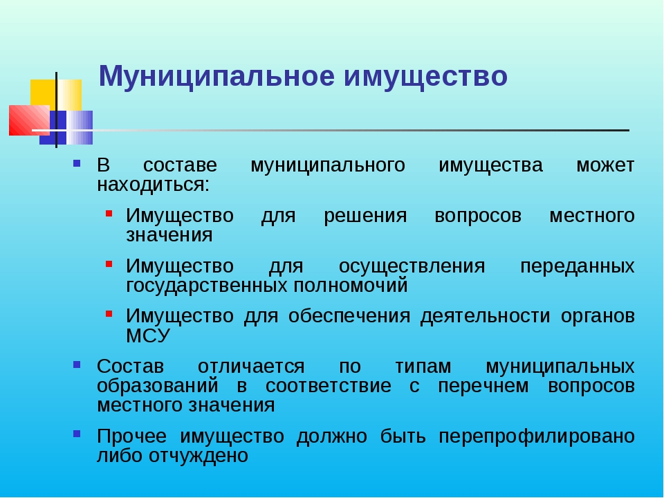 Муниципальное имущество В составе муниципального имущества может находиться:...